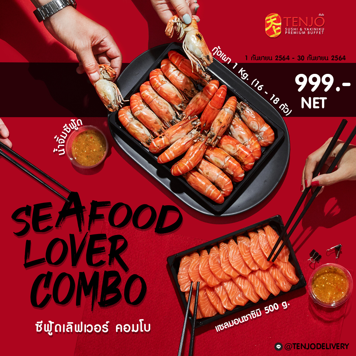 FB_Seafood lover combo