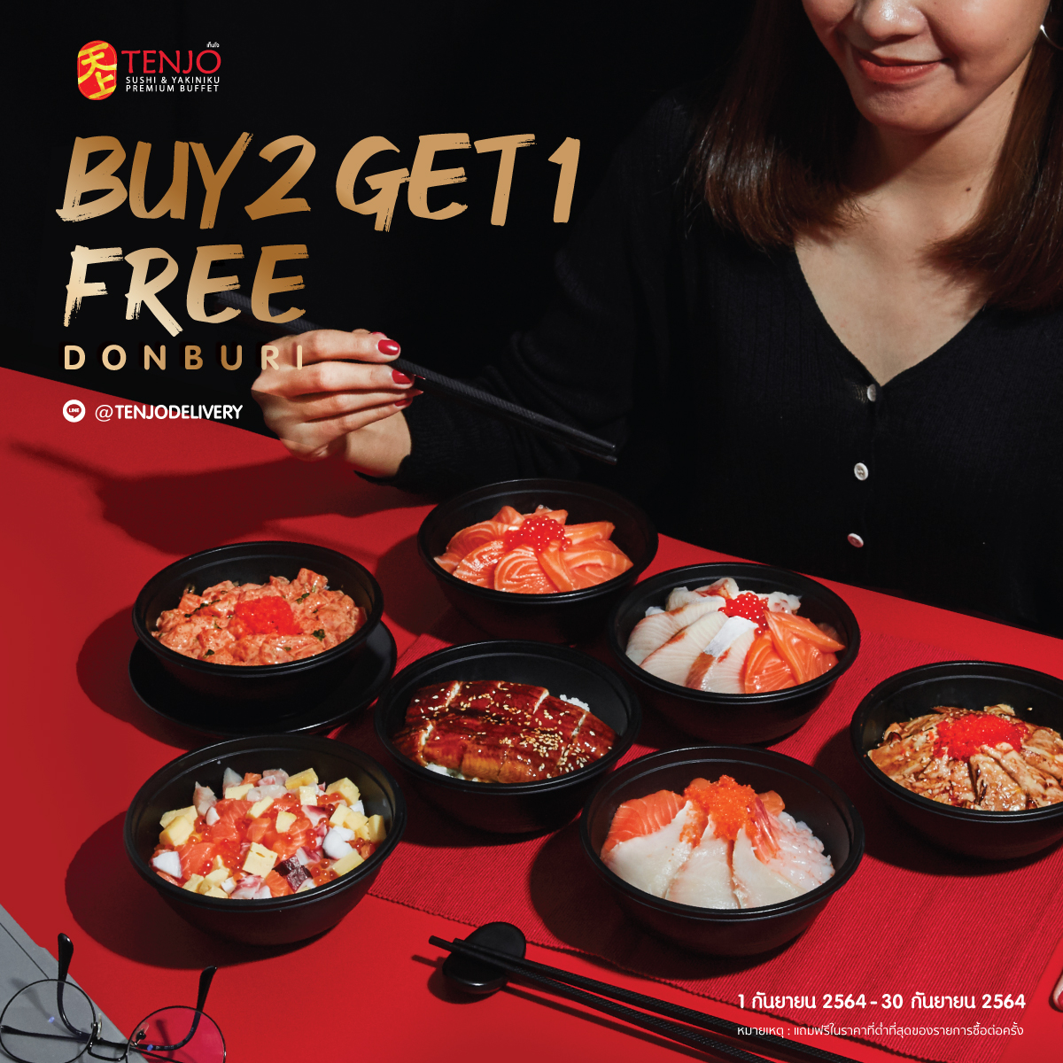 Promote--2-แถม-1-ข้าวด้ง-1200x1200